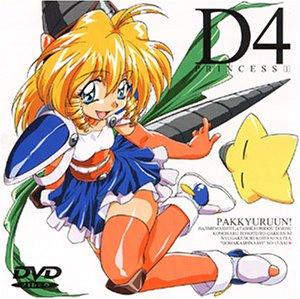 D4プリンセス