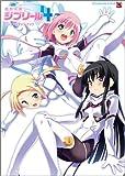 魔界天使ジブリール4 ビジュアルファンブック (TECHGIAN STYLE)