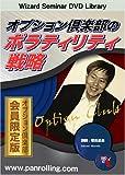 オプション倶楽部のボラティリティ戦略[DVD]