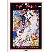 バートン版 千夜一夜物語 第1巻 シャーラザットの初夜 (ちくま文庫)
