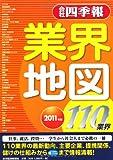 会社四季報 業界地図2011年度版