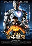 未来警察 Future X-cops [DVD]