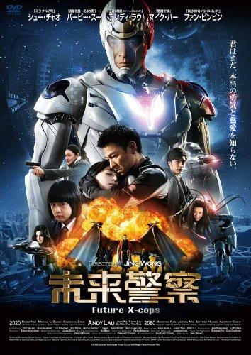 未来警察 [DVD]