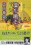 凛が鳴る / 内田 春菊 のシリーズ情報を見る