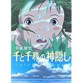 千と千尋の神隠し―Spirited away (ロマンアルバム)
