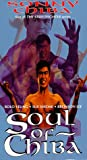 Soul of Chiba [VHS] [Import]