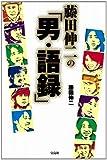 藤田伸二の「男・語録」