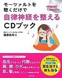 モーツァルトを聴くだけで自律神経を整えるCDブック