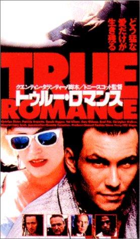 トゥルー・ロマンス [DVD]