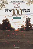 世界100物語〈4〉ロシアの光と影