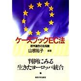 ケースブックEC法―欧州連合の法知識