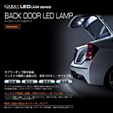 GARAX(ギャラクス) バックドアLEDランプ 30プリウス/ブラック PR3-BDL-B