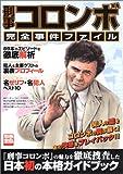 刑事コロンボ完全事件ファイル—『刑事コロンボ』の魅力を徹底捜査した日本初の本格ガイドブック (別冊宝島 (973))