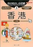 旅の指さし会話帳〈3〉香港―ここ以外のどこかへ! (ここ以外のどこかへ!)