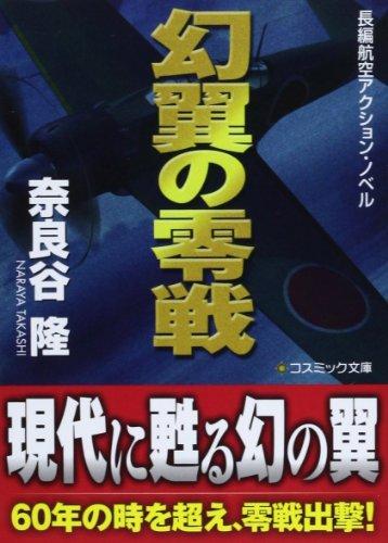 幻翼の零戦 (コスミック文庫)