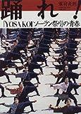 踊れ!—「YOSAKOIソーラン祭り」の青春