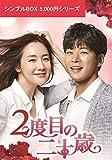2度目の二十歳 DVD-BOX1 <シンプルBOXシリーズ> -