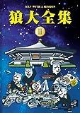 狼大全集II(初回限定盤) [DVD]