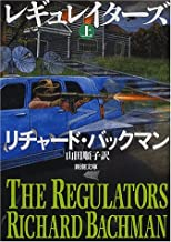 The Regulators, Volume 1