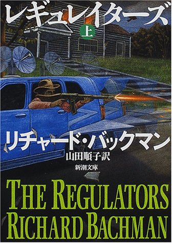 レギュレイターズ〈上〉 (新潮文庫)