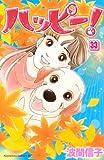 ハッピー!(33) (Be・Loveコミックス)