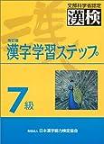 7級 漢字学習ステップ改訂版