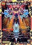 デュエルマスターズ/DMR-21/秘1/FLC/伝説の禁断 ドキンダムX/火/禁断クリーチャー