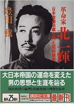 Shōwa Restoration