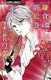 鎌倉けしや闇絵巻(2) (フラワーコミックス)