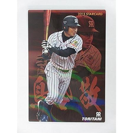 2015カルビープロ野球カード第2弾■スターカード■S-39鳥谷敬/阪神