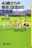 40歳からの都会2田舎8の生活術 (講談社プラスアルファ新書)