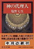 神の代理人 (中公文庫)(塩野 七生)