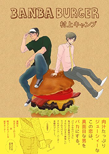 BANBA BURGER (POE BACKS Babyコミックス)