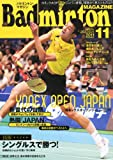 Badminton MAGAZINE (バドミントン・マガジン) 2011年 11月号 [雑誌]