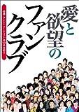愛と欲望のファンクラブ—俳優・タレント・アーティスト他181件全紹介