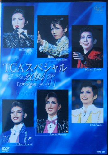 『TCAスペシャル2004タカラヅカ90-100年への道-』 [DVD]