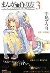 まんがの作り方 3 (リュウコミックス)