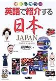 英語で紹介する日本―オールカラー