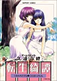 久遠の絆転生綺譚 (ラポートコミックス)