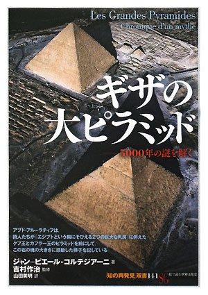 ギザの大ピラミッド―5000年の謎を解く (「知の再発見」双書)