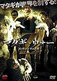 マタギ・ウォー・Z [DVD]
