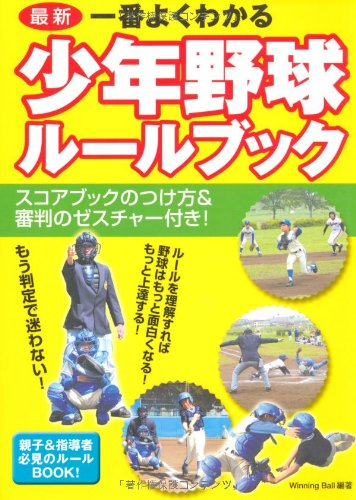 最新 一番よくわかる少年野球ルールブック