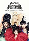 SCANDAL ARENA LIVE 2014 「FESTIVAL」 [Blu-ray] - スキャンダル