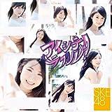 アイシテラブル! (DVD付B)