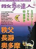散歩の達人 2012年 10月号 [雑誌]