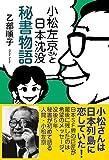 「小松左京さんと日本沈没 秘書物語」販売ページヘ