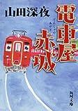 電車屋赤城 (角川文庫)