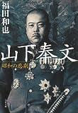 山下奉文―昭和の悲劇 (文春文庫)