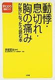 動悸・息切れ・胸の痛みが気になったら読む本 (早わかり健康ガイド)