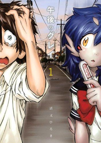 午後のグレイ(1) (ヤングマガジンコミックス)